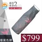 799 特價 雨傘 陽傘 萊登傘 抗UV 扁傘 口袋傘 黑膠 色膠三折傘 直開 不夾手 Leotern 飛燕(灰)