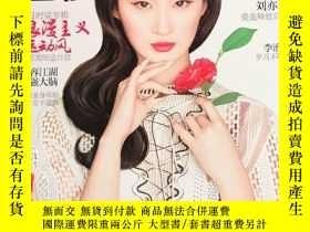 二手書博民逛書店罕見5時尚芭莎劉亦菲Y300732