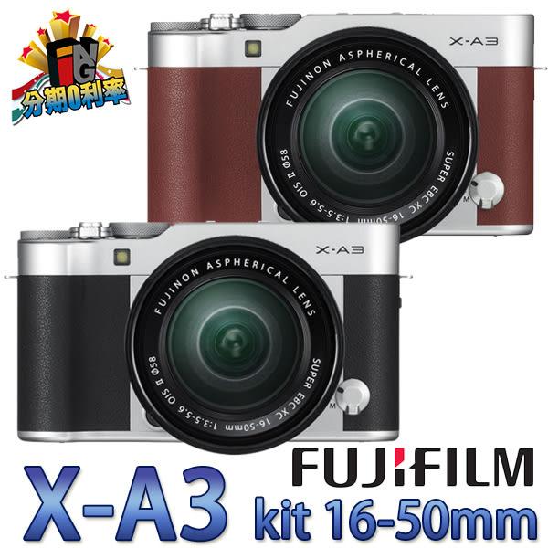 【6期0利率】FUJIFILM 富士 X-A3+16-50mm 微型單眼 恆昶公司貨 KIT組