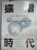 【書寶二手書T6/社會_YDD】擴增時代_布雷特‧金恩