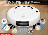 掃地機器人 歐堡智慧掃地機器人懶人小型家用全自動擦地拖地機三合一體吸塵器 宜品