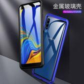 三星 Galaxy A7 2018 手機殼 防摔 三星 A750 金屬邊框 保護套 透明玻璃背蓋 鎖螺絲 圓弧系列