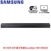 《送光纖音源線》Samsung三星 4K HDR WiFi藍牙無線Soundbar HW-MS650