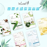 韓國 isLeaf 極緻水感保濕面膜 22ml 小黃瓜/蘆薈/蝸牛/珍珠/玻尿酸/膠原蛋白【BG Shop】多款選