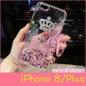 【萌萌噠】iPhone 8 / 8 Plus   奢華女神款 閃粉液體流沙 亮片 皇冠保護殼 全包軟殼 手機殼 手機套