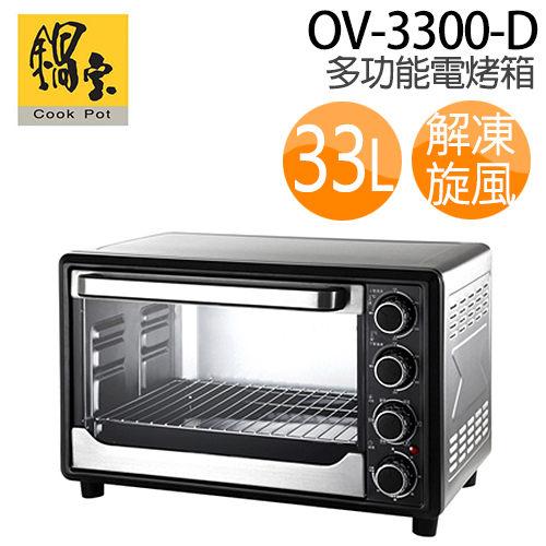 鍋寶 OV-3300-D 33L 雙溫控不鏽鋼旋風烤箱.