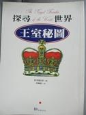 【書寶二手書T1/歷史_IKO】探尋世界王室秘圖_go研吾(Kengo Nagoshi)