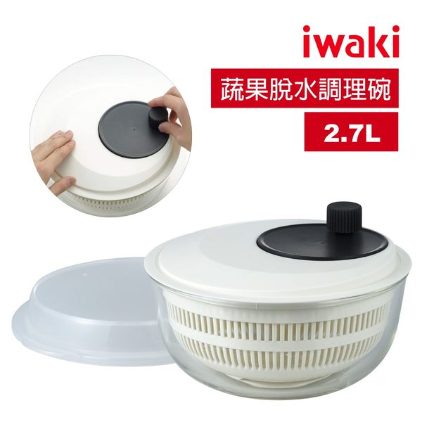 【iwaki】日本品牌耐熱玻璃蔬食調理瀝水器(2.7L)