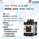 士林電機 電磁開關 MSO-P12(S)...