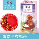 德國童話 覆盆子櫻桃茶(125g/盒)
