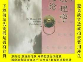 二手書博民逛書店罕見中國心理學史論Y12916 楊鑫輝 安徽教育出版社 ISBN