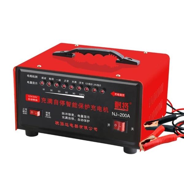汽車電瓶充電器大功率充滿自停12v24v通用修復型多功能純銅充電機 魔法鞋櫃