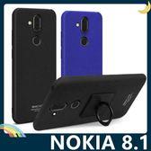NOKIA 8.1 牛仔磨砂保護殼 PC硬殼 360度支架指環扣 霧面防滑 保護套 手機套 手機殼 諾基亞