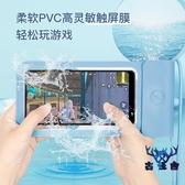 手機防水袋可觸屏潛水套透明防水殼手機套通用個性創意【古怪舍】