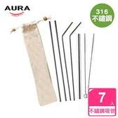 【AURA艾樂】316環保不鏽鋼吸管便利7件組附收納袋