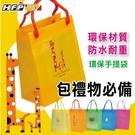 【客製化】100個含燙金 HFPWP 禮物袋提袋160*209*100mm 製 US319-BR100