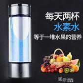 素水杯富氫水杯高濃度負離子電解制水器富氫水杯養生保健便攜水杯 道禾生活館