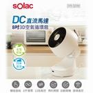 【西班牙 sOlac】 直流3D立體擺頭搖控8吋DC空氣循環扇 電扇 (SFB-Q03W)