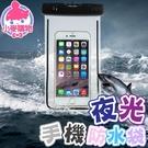現貨 快速出貨【小麥購物】夜光手機防水袋【Y042】 手機防水袋 夜光 潛水袋 防水套 手機袋