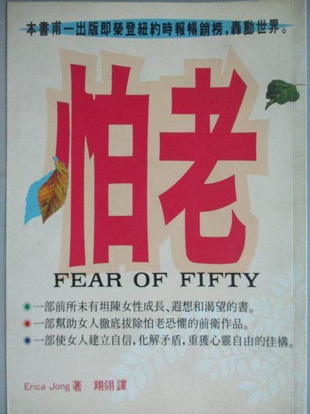 【書寶二手書T3/翻譯小說_KLB】怕老_原價350_FEAR OF FIFT