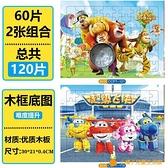 60/200片木質拼圖幼兒童寶寶早教益智力3-12歲男女孩積木玩具【小橘子】