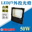 東亞 LED投光燈 50W 《台灣製造》防水IP66投射燈泛光燈戶外照明燈戶外投光燈【奇亮科技】含稅