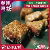 勝崎生鮮 日本近江A5黑毛和牛爆汁骰子牛4包組 (200公克±10%/1包)【免運直出】