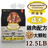[寵樂子]《Oven-Baked烘焙客》成犬雞肉配方-大顆粒12.5磅 / 狗飼料