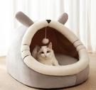 寵物窩 貓窩四季通用貓咪半封閉式房子別墅冬季保暖可拆洗狗窩床寵物用品 萬寶屋
