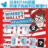 Norns【日本KITAN扭蛋 杯緣子與威利在哪裡P2】轉蛋 尋找威利與杯緣子P2  Where's Wally?