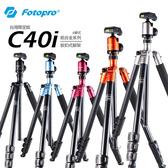 ◎相機專家◎ Fotopro C40i 扳扣式反摺三腳架套組 附腳架袋 TX-PRO1可參考 湧蓮公司貨
