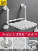 浴室折疊座椅衛生間壁掛凳扶手洗澡凳子 瑪麗蘇DF