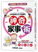 (二手書)【超圖解】日本家事女王才知道的神奇家事術:做到底X做整套,56個「家事省..