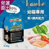 KAROKO 渴樂果 幼貓化毛配方 8.8KG 貓飼料 送贈品 雞肉+鮭魚 助化毛 高營養【免運直出】