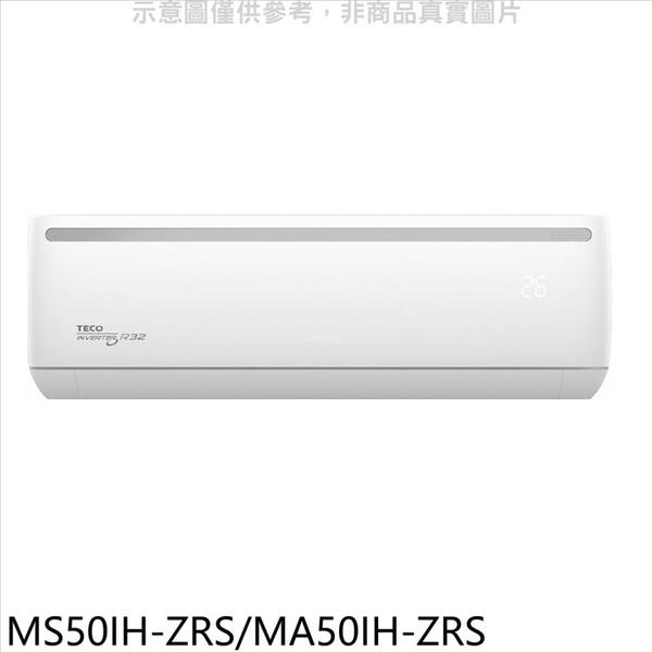 東元【MS50IH-ZRS/MA50IH-ZRS】變頻冷暖ZR系列分離式冷氣8坪(含標準安裝)