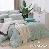 加大四件式抗菌天絲兩用被床包組-HOYACASA琉璃芬芳