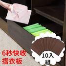 日 韓 熱銷 3D 直立式 6秒快速 摺衣板 - 10入組 (FL-094)《生活美學》