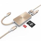【ADAM 亞果元素】CASA HUB PDC501 USB3.1 Type-C 5合1 80W 多功能充電傳輸讀卡機