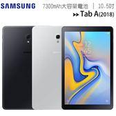 Samsung Galaxy Tab A T590 (2018/WiFi版)10.5吋平板◆送皮套+EB-P3020行動電源