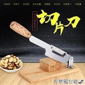 切肉機 切片機 多功能小型切片機家用切年糕刀切阿膠糕切牛軋糖刀切肉片切中藥材 快速出貨