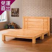 【MRD】 凱利5尺實木雙人床底+床頭片-154x188.5x98cm【免運直出】