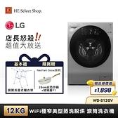 【2大豪禮加碼送】LG樂金 WiFi極窄美型滾筒洗衣機(蒸洗脫烘) / 12公斤 WD-S12GV 時段限定