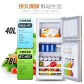特價小冰箱單門小型家用三門冷藏冷凍宿舍節能118L雙門冰箱igo 【PINKQ】
