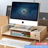 護頸電腦顯示器增高架屏底座桌面置物架電腦架辦公桌收納盒抽屜式  WD 聖誕節歡樂購