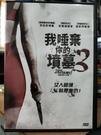 挖寶二手片-0B01-494-正版DVD-電影【我唾棄你的墳墓3】-莎拉巴特勒*珍妮佛蘭登(直購價)