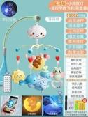 新生嬰兒床鈴0-1歲3-6個月寶寶床上安撫玩具掛件床頭搖鈴音樂旋轉【快速出貨八折搶購】