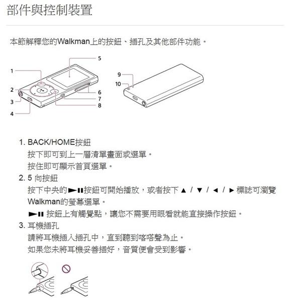 SONY Walkman NW-E394 8GB 數位隨身聽 公司貨 送USB充電器