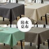 桌布防水防油免洗布餐桌布