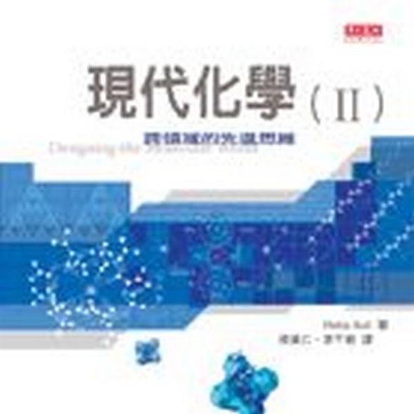 (二手書)現代化學II