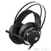耳機 電腦游戲耳機7.1聲道頭戴式耳麥 電競帶麥網吧 「潔思米」